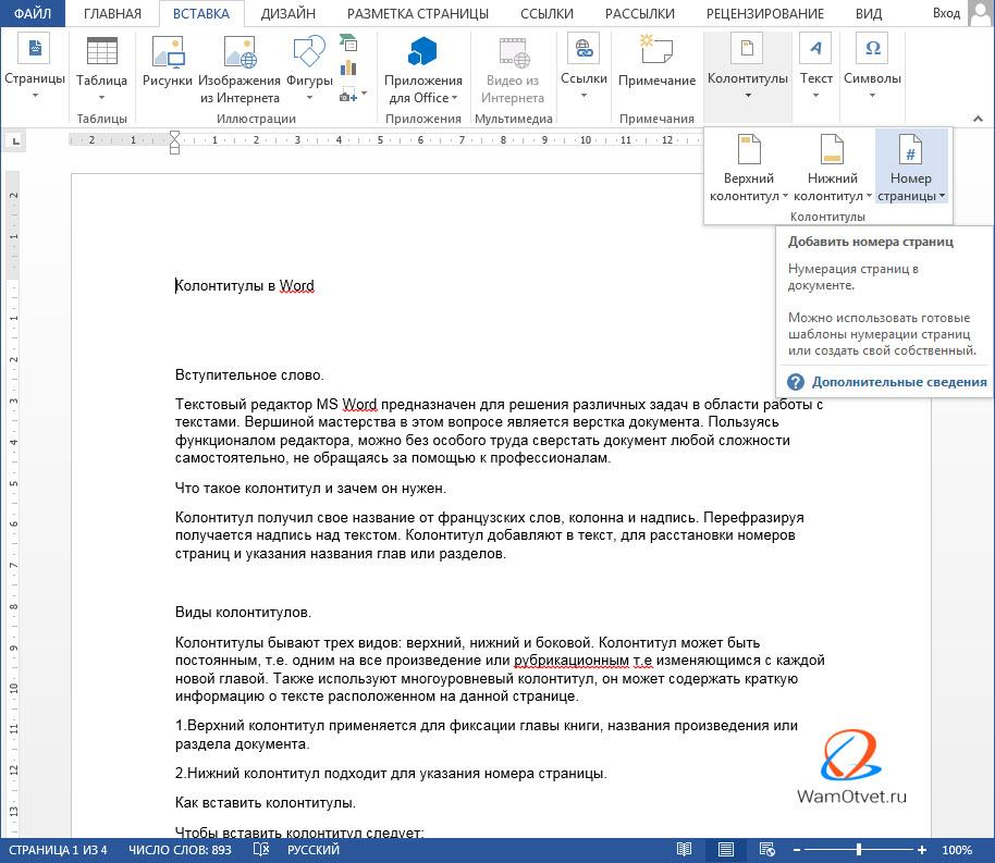 Добавление нумерации страниц в колонтитулах в Ворде