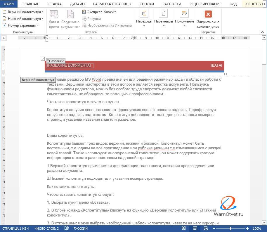 Добавить заголовок и дату в колонтитул документа Ворд