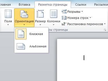 Быстрый способ сделать альномный лист или поменять ориентацию всех листов в документе