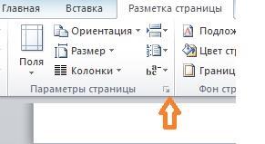 Вызов окна параметров страницы