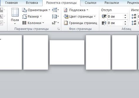 Документ с множественным изменением ориентации листов