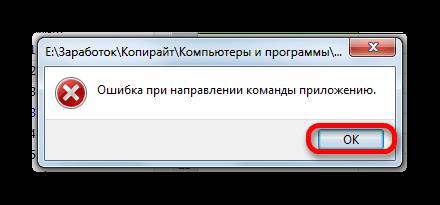 Ошибка при напралении программы приложению в Microsoft Excel