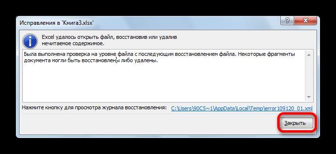 Востановление выполнено в Microsoft Excel