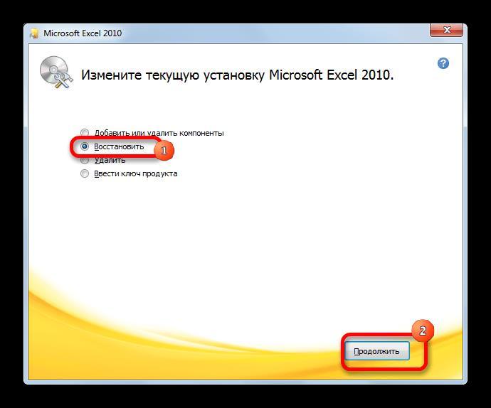 Переход к восстановлению программы Microsoft Excel