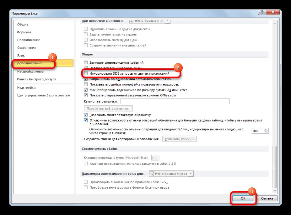 Окно параметров в Microsoft Excel