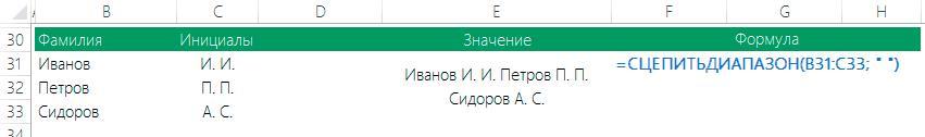 Пример 3 функции СЦЕПИТЬДИАПАЗОН