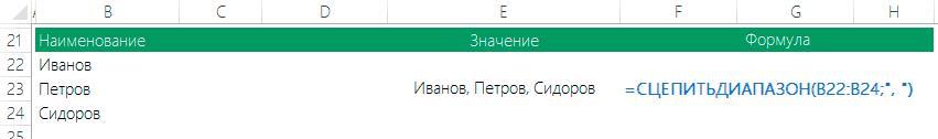 Пример 2 функции СЦЕПИТЬДИАПАЗОН