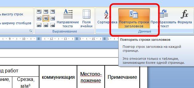 Заголовки таблицы на каждой странице