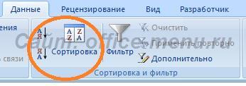Сортировка данных Excel - иконки