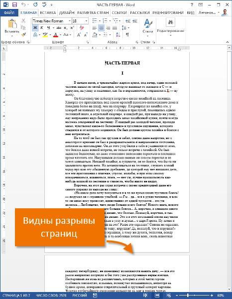 Режимы просмотра документа в Word