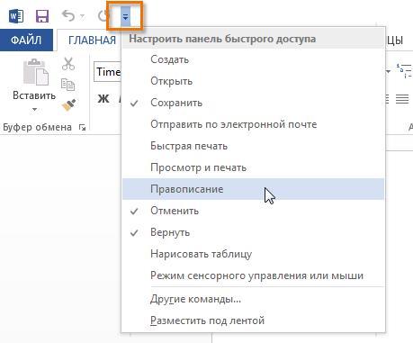 Панель быстрого доступа в Word