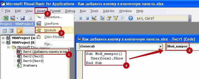 Dobavit knopki v panel 9 Как вставить кнопку в Excel