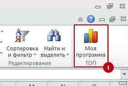 Dobavit knopki v panel 13 Как вставить кнопку в Excel
