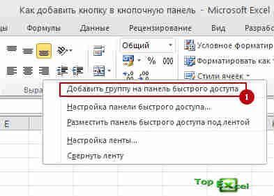 Dobavit knopki v panel 5 Как вставить кнопку в Excel