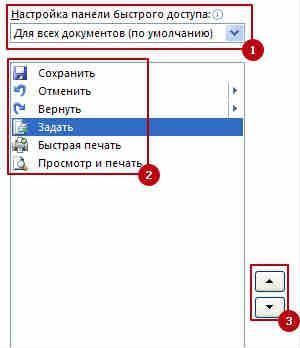 Dobavit knopki v panel 4 Как вставить кнопку в Excel