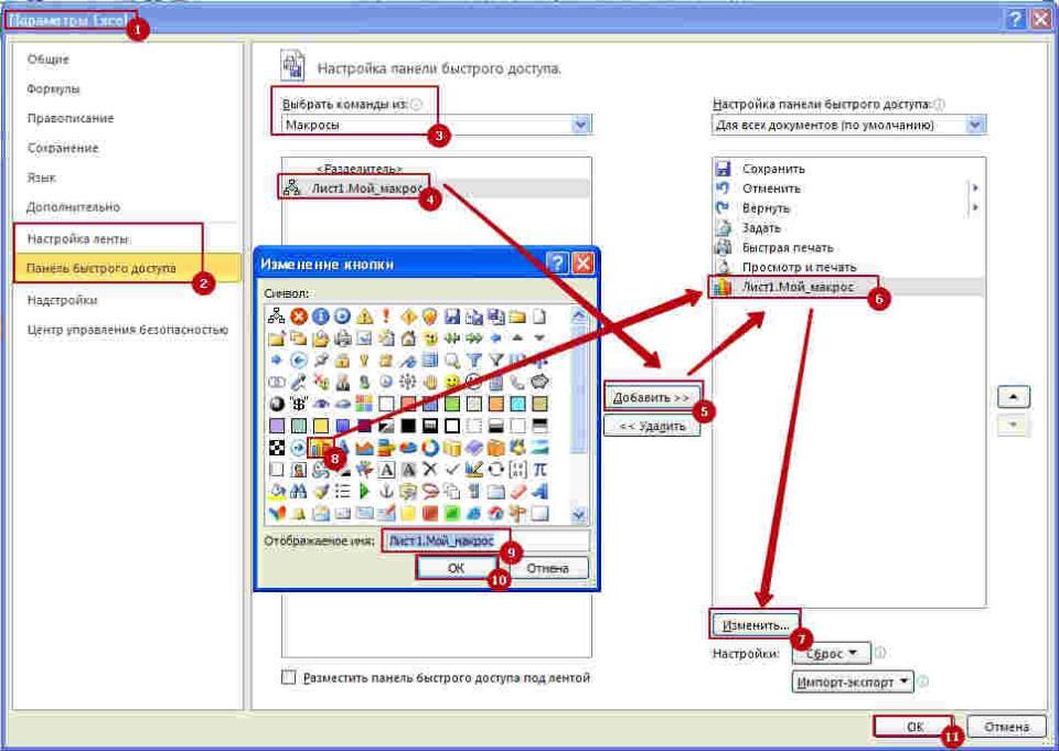Dobavit knopki v panel 10 Как вставить кнопку в Excel