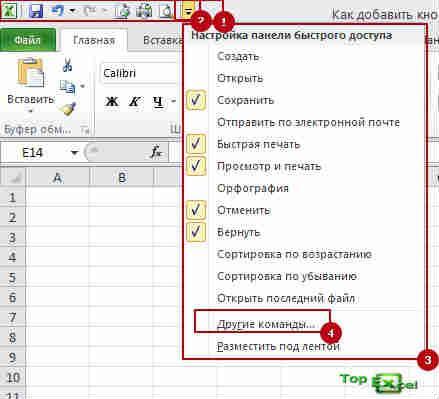 Dobavit knopki v panel 2 Как вставить кнопку в Excel