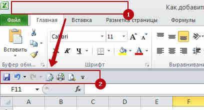 Dobavit knopki v panel 6 Как вставить кнопку в Excel