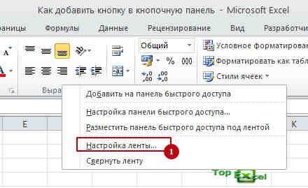 Dobavit knopki v panel 8 Как вставить кнопку в Excel