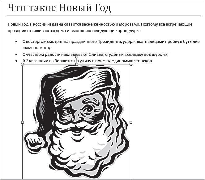 Рис. 7.3. Пример документа со вставленной в него картинкой