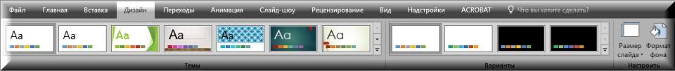 Вкладка с выбором вида фона или шаблона для презентации