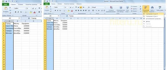 Как сделать фильтр в Excel по столбцам