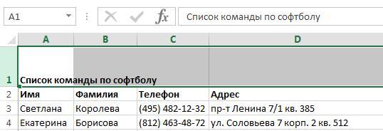Высота строки в Excel