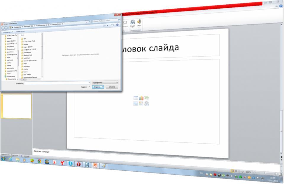 sozdanie_prezentacii_v_powerpoint_4