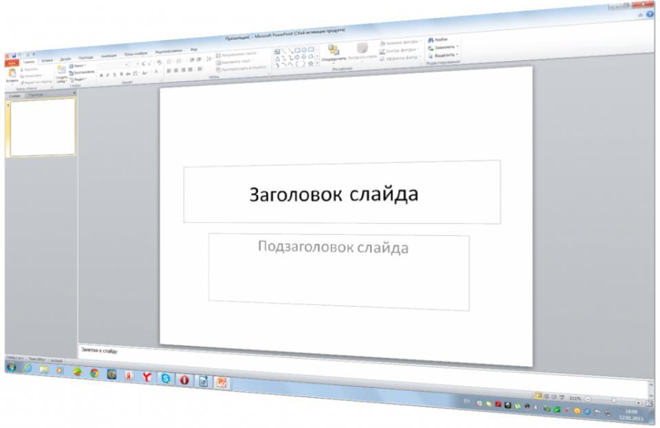 sozdanie_prezentacii_v_powerpoint_1