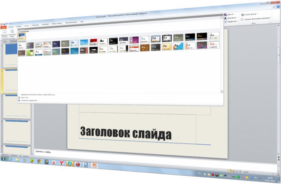 sozdanie_prezentacii_v_powerpoint_2