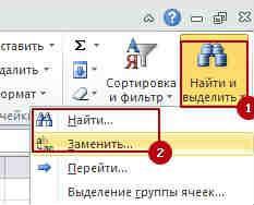 Naiti i zamenit 2 Как работает инструмент Найти и заменить в Excel?