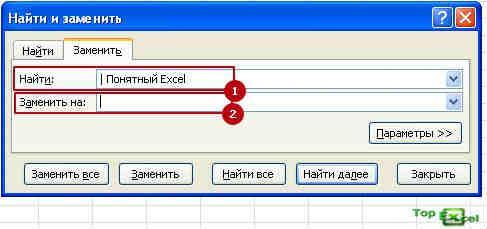 Naiti i zamenit 11 Как работает инструмент Найти и заменить в Excel?