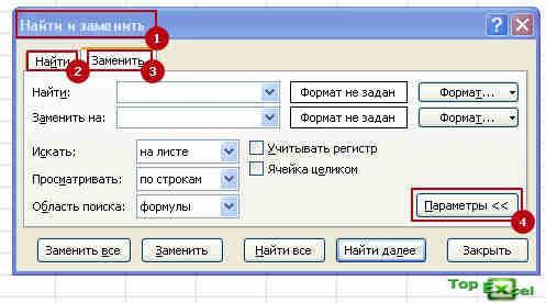 Naiti i zamenit 3 Как работает инструмент Найти и заменить в Excel?