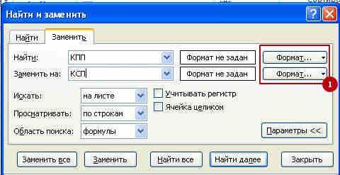 Naiti i zamenit 7 Как работает инструмент Найти и заменить в Excel?