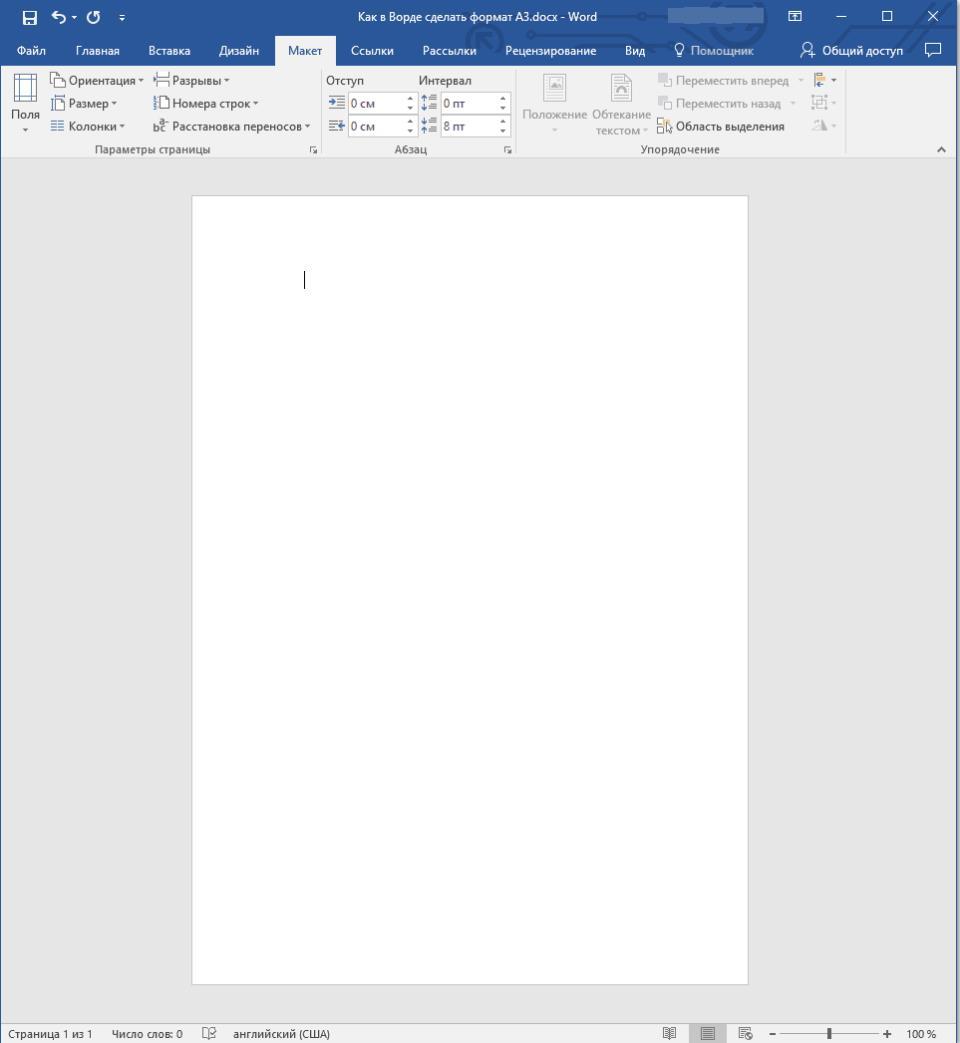 пример страницы а5 в масштабе в Word