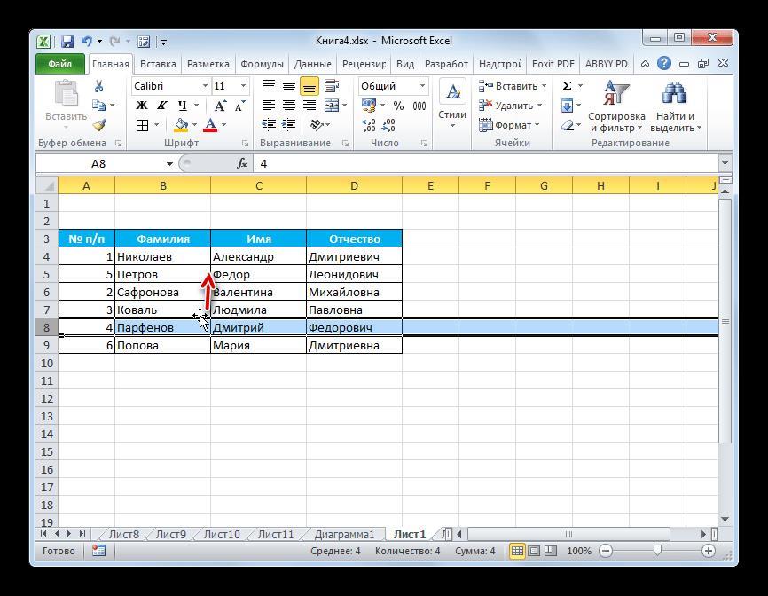 Перетягивание строки в Microsoft Excel