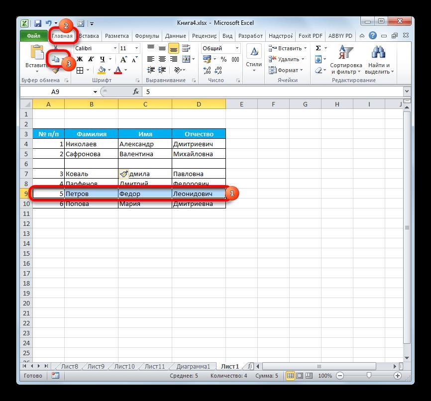Копирование строки в Microsoft Excel