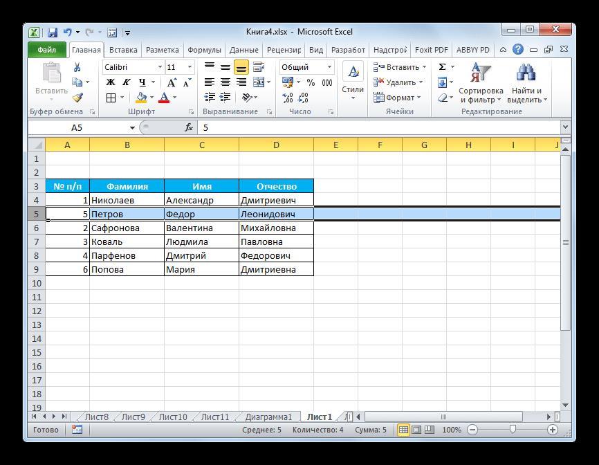 Строка вставлена в Microsoft Excel