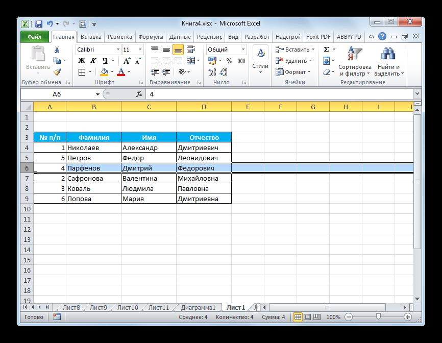 Строка перетянута в Microsoft Excel