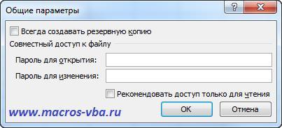 установка пароля на открытие при сохранении файла