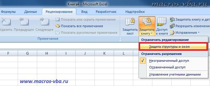 как защитить книгу в Excel 2007
