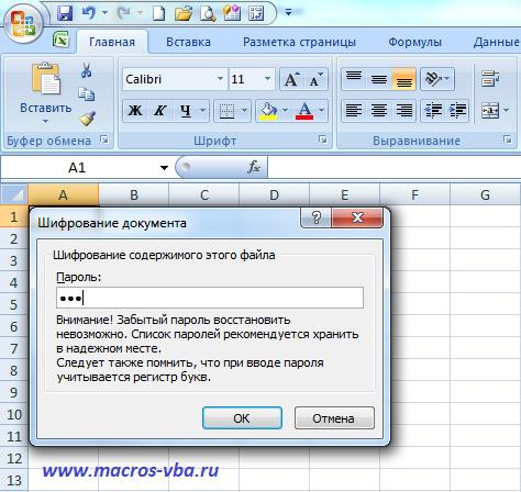 установка пароля на открытие в Excel 2007