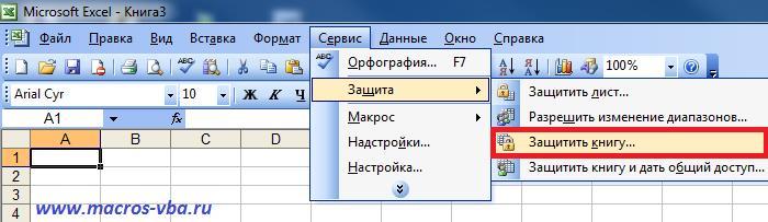 как защитить книгу в Excel 2003