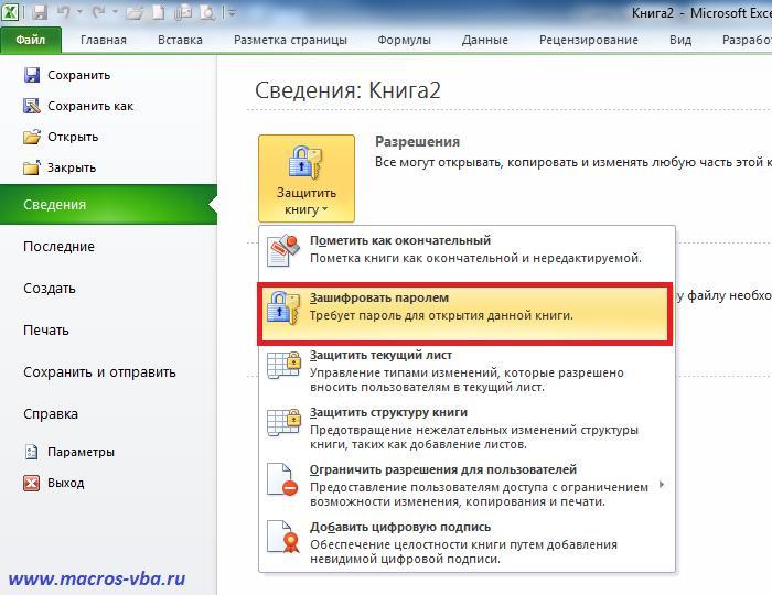 установка пароля на открытие файла в Excel 2010