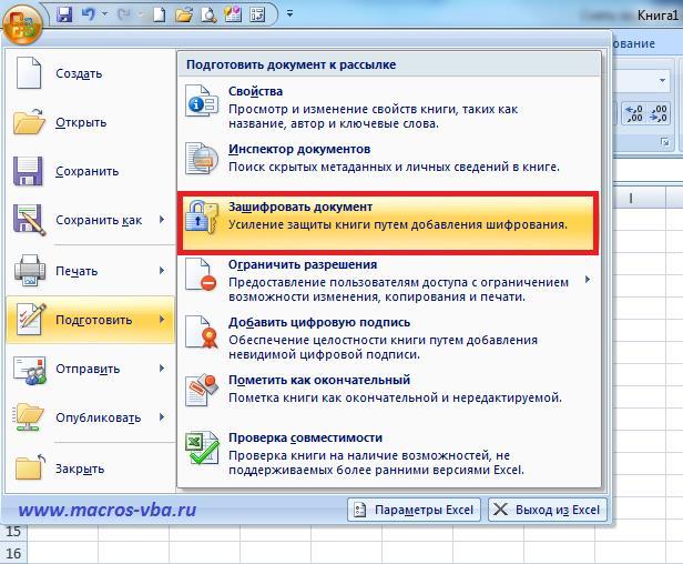 как установить пароль на открытие в Excel 2007