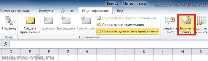 как защитить книгу в Excel 2010
