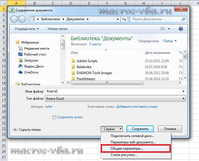 установка пароля для защиты файла при открытии