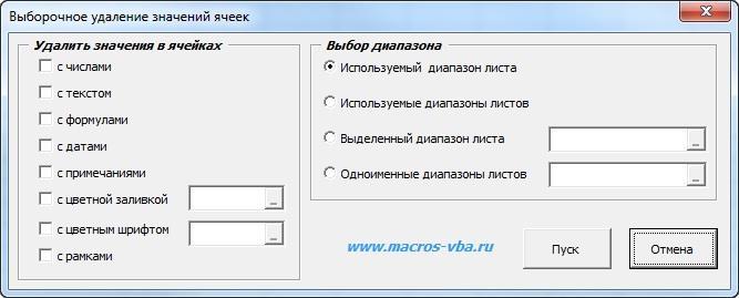 kak udalit znacheniya yacheek v Excel