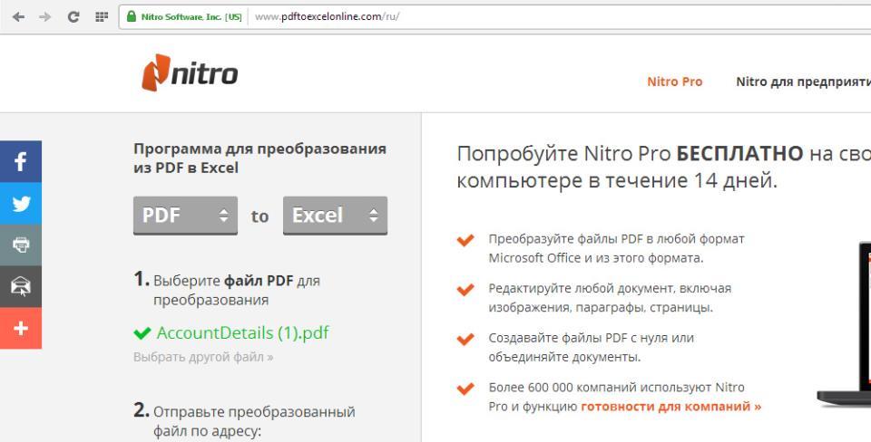 Создаем PDF из файла Excel