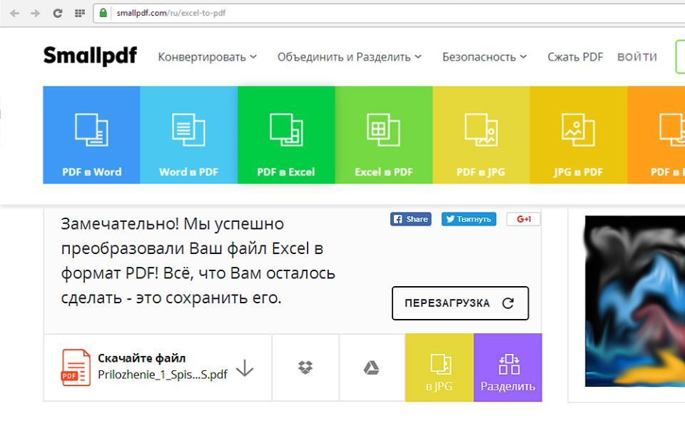 Веб-сервис конвертации